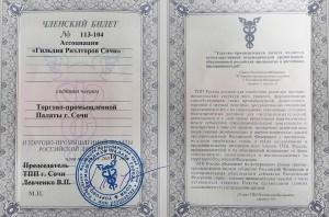 Членский билет Торгово-промышленной Палаты г.Сочи