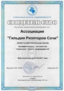Свидетельство о членстве в Кубанской палате Недвижимости