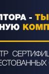Гильдия Риэлторов Сочи