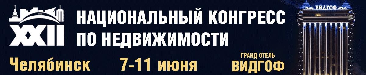 Конгресс Челябинск 2018