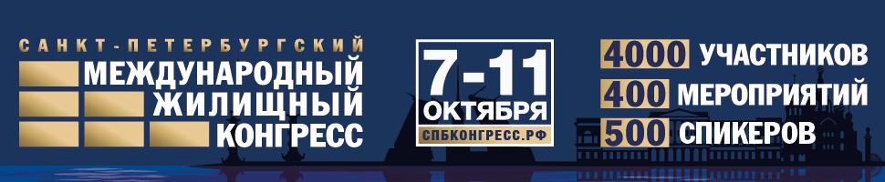 Санкт-Петербургский Конгресс